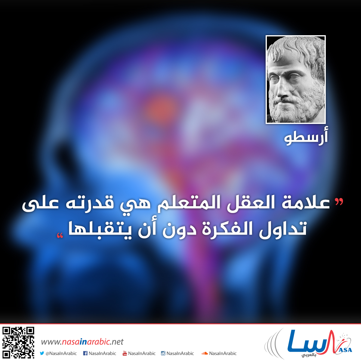 علامة العقل المتعلم