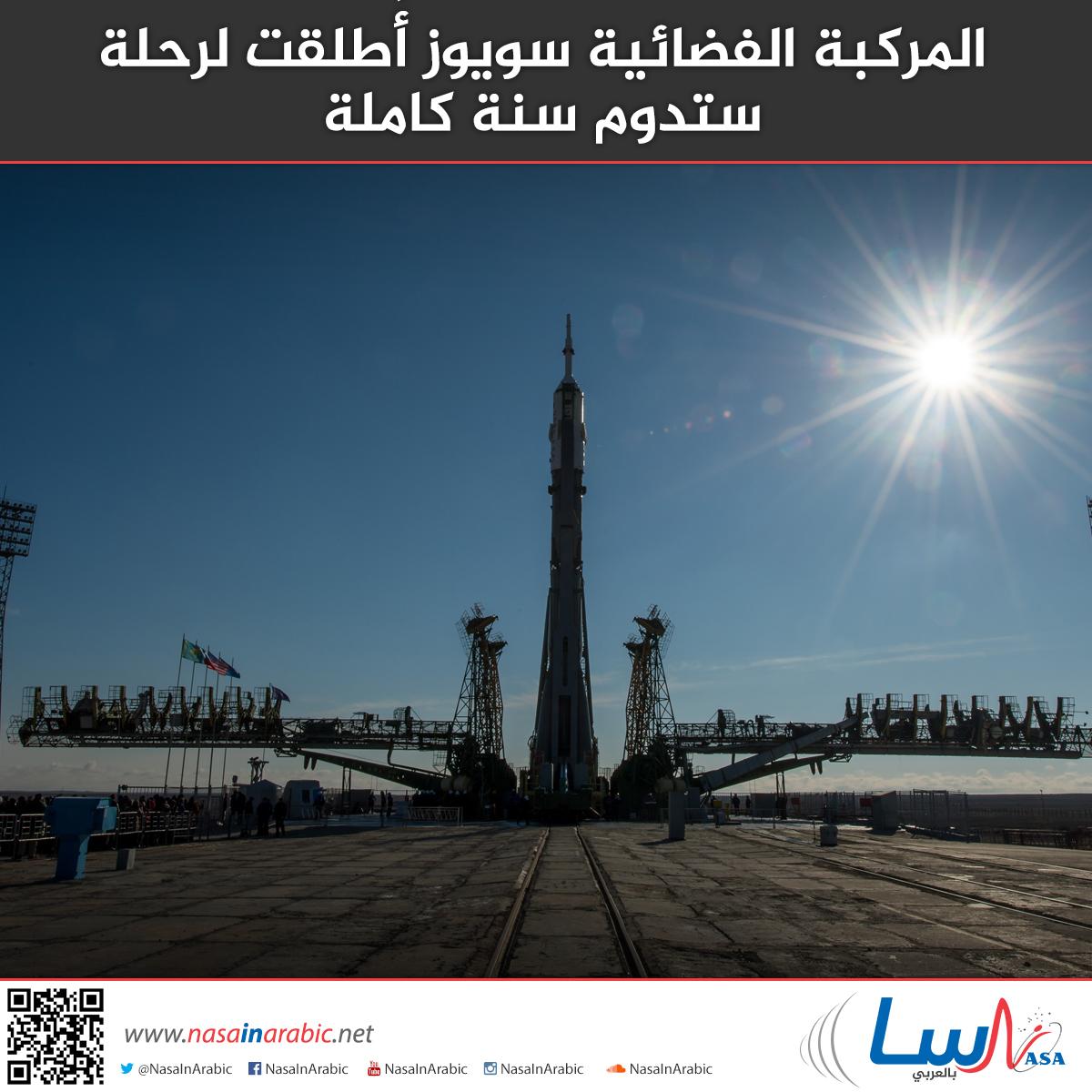 المركبة الفضائية سويوز أُطلقت لرحلة ستدوم سنة كاملة