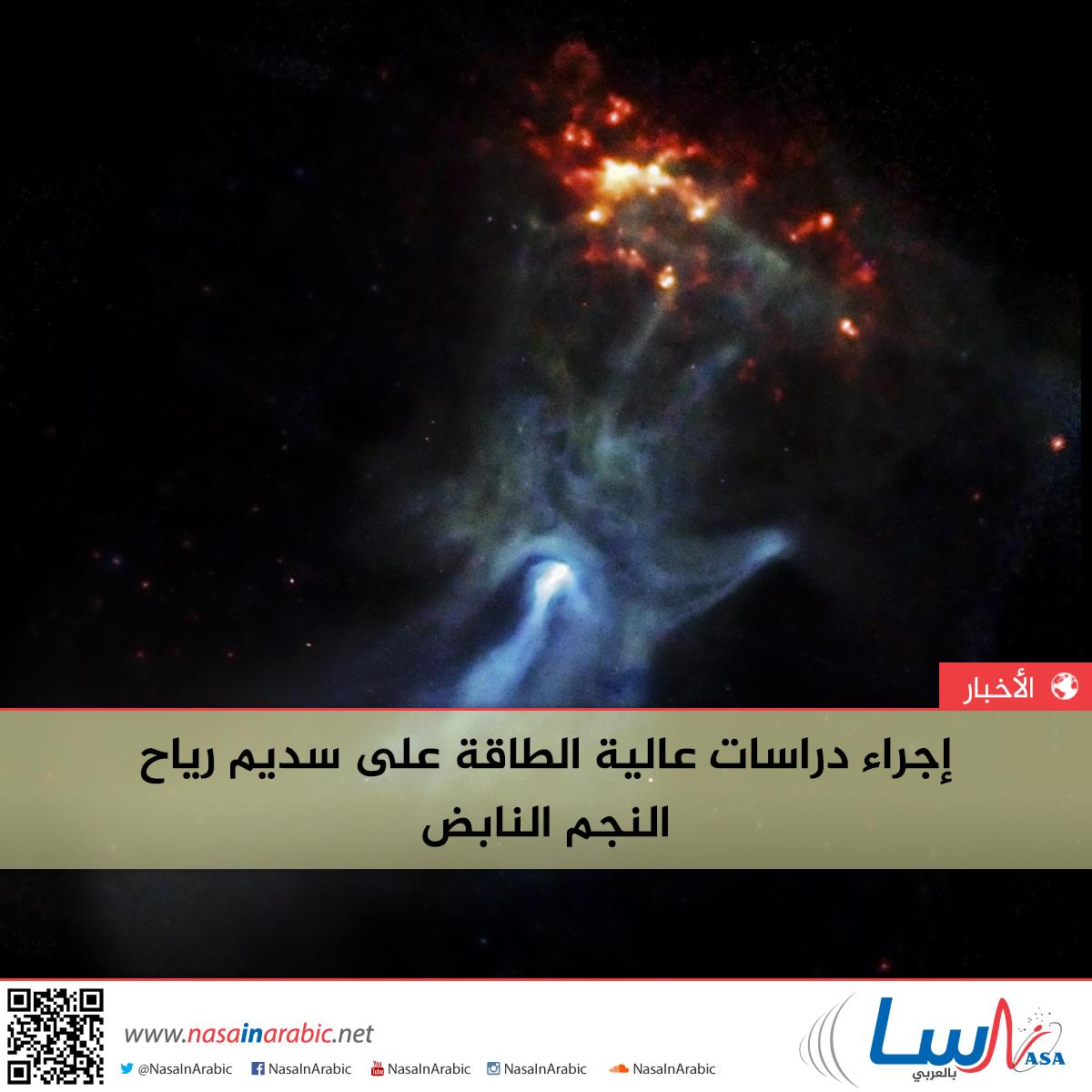 إجراء دراسات عالية الطاقة على سديم رياح النجم النابض