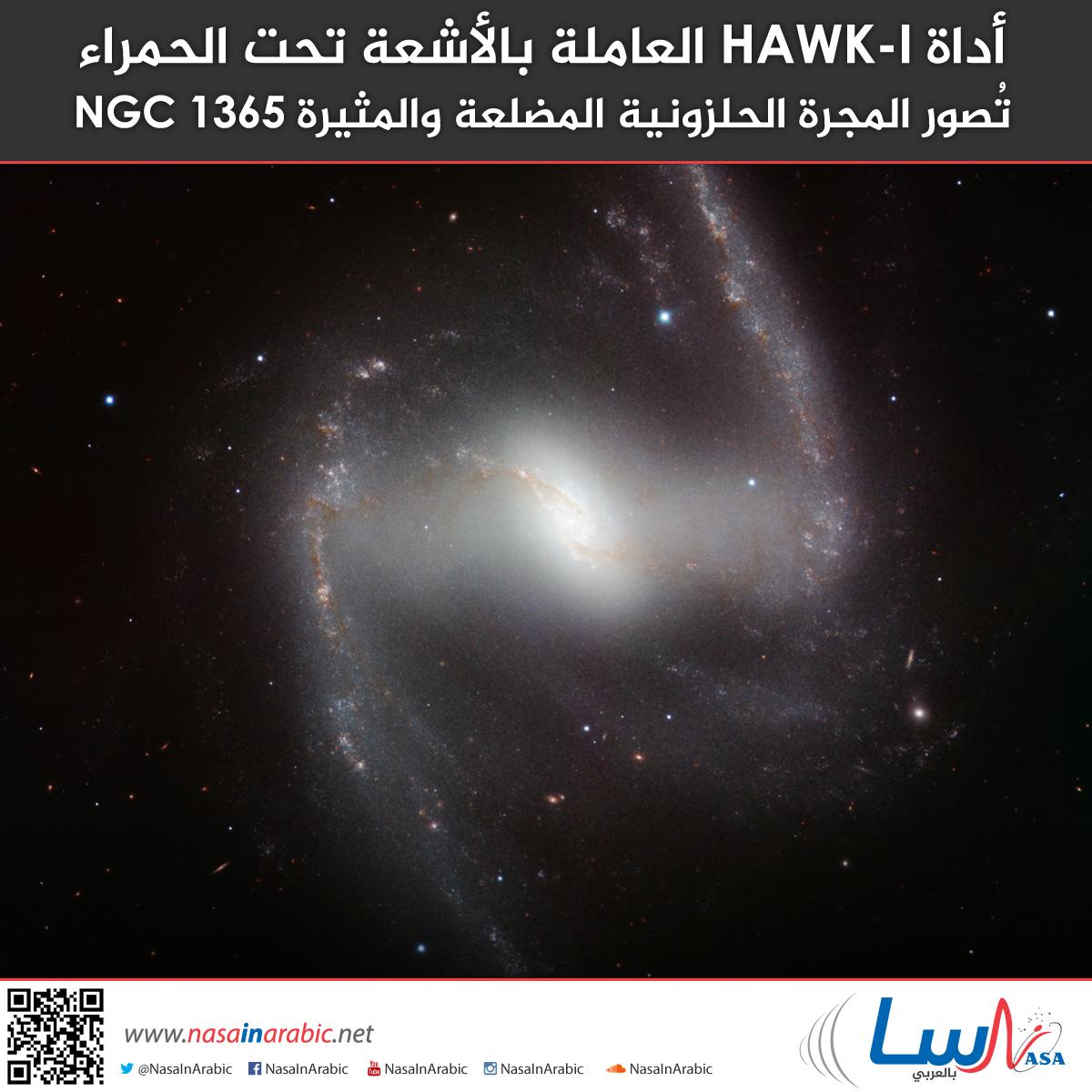 أداة HAWK-I العاملة بالأشعة تحت الحمراء تُصور المجرة الحلزونية المضلعة والمثيرة NGC 1365