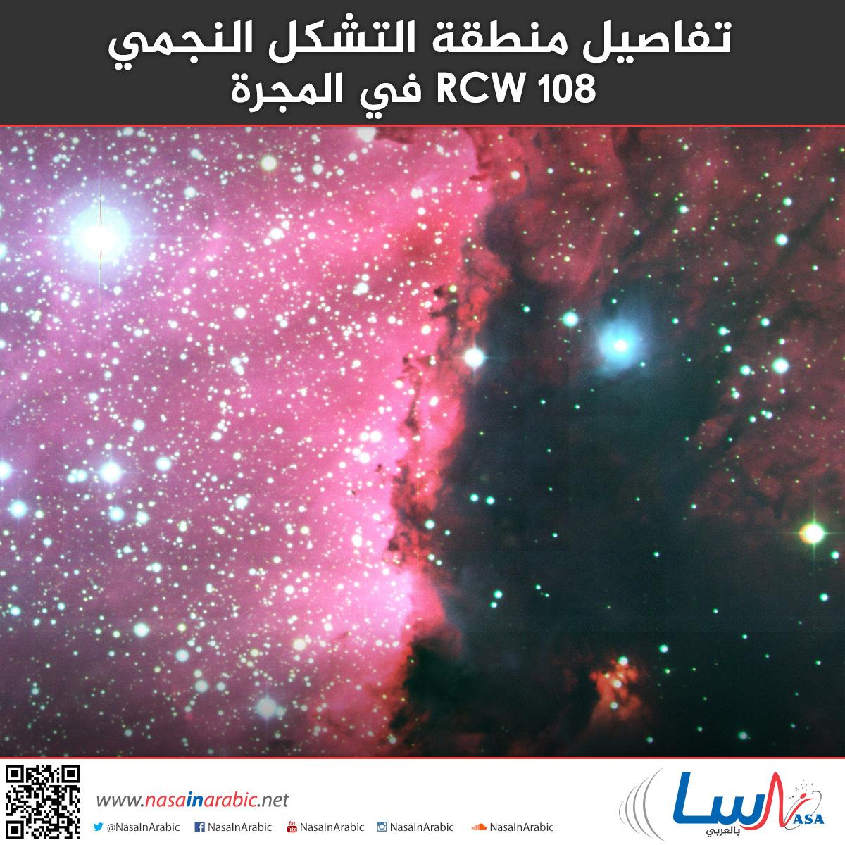 تفاصيل منطقة التشكل النجمي  RCW 108 في المجرة