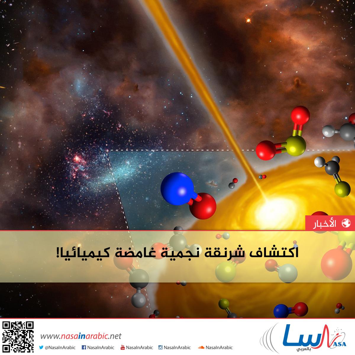 اكتشاف شرنقة نجمية غامضة كيميائيا!