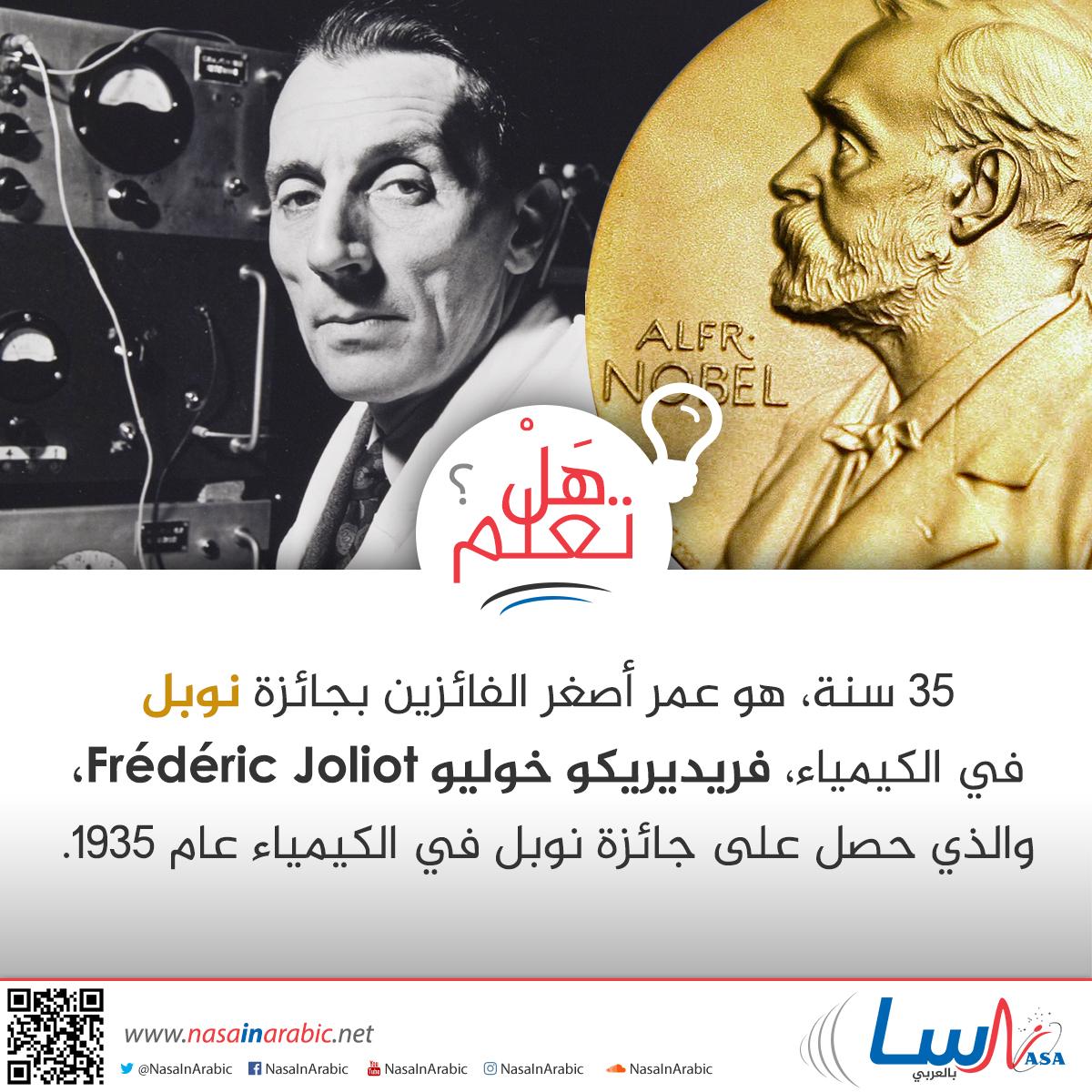 أصغر الفائزين بجائزة نوبل في الكيمياء