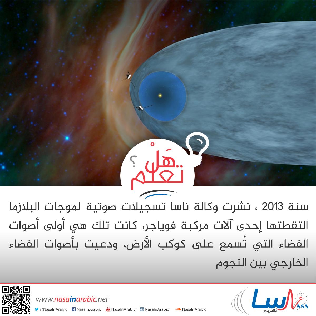 أصوات الفضاء الخارجي بين النجوم