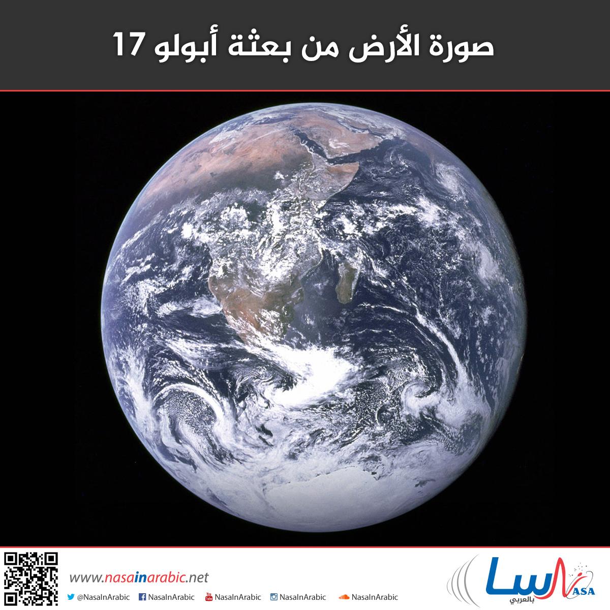 صورة الأرض من بعثة أبولو 17
