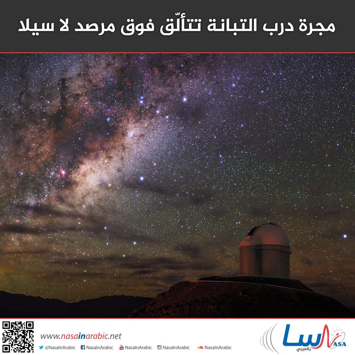 مجرة درب التبانة تتألّق فوق مرصد لا سيلا