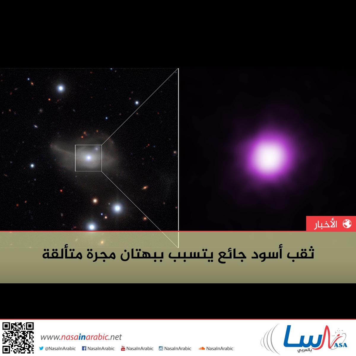 ثقب أسود جائع يتسبب ببهتان مجرة متألقة