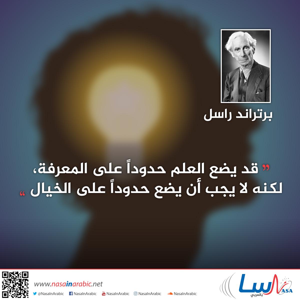 العلم والمعرفة والخيال