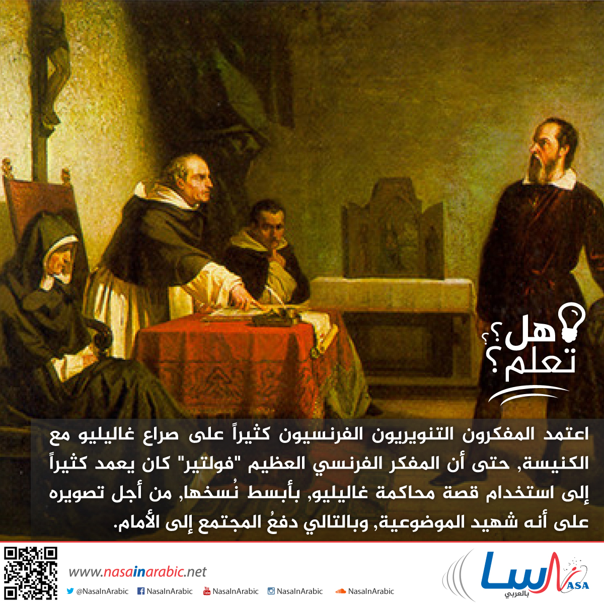 صراع غاليليو مع الكنيسة