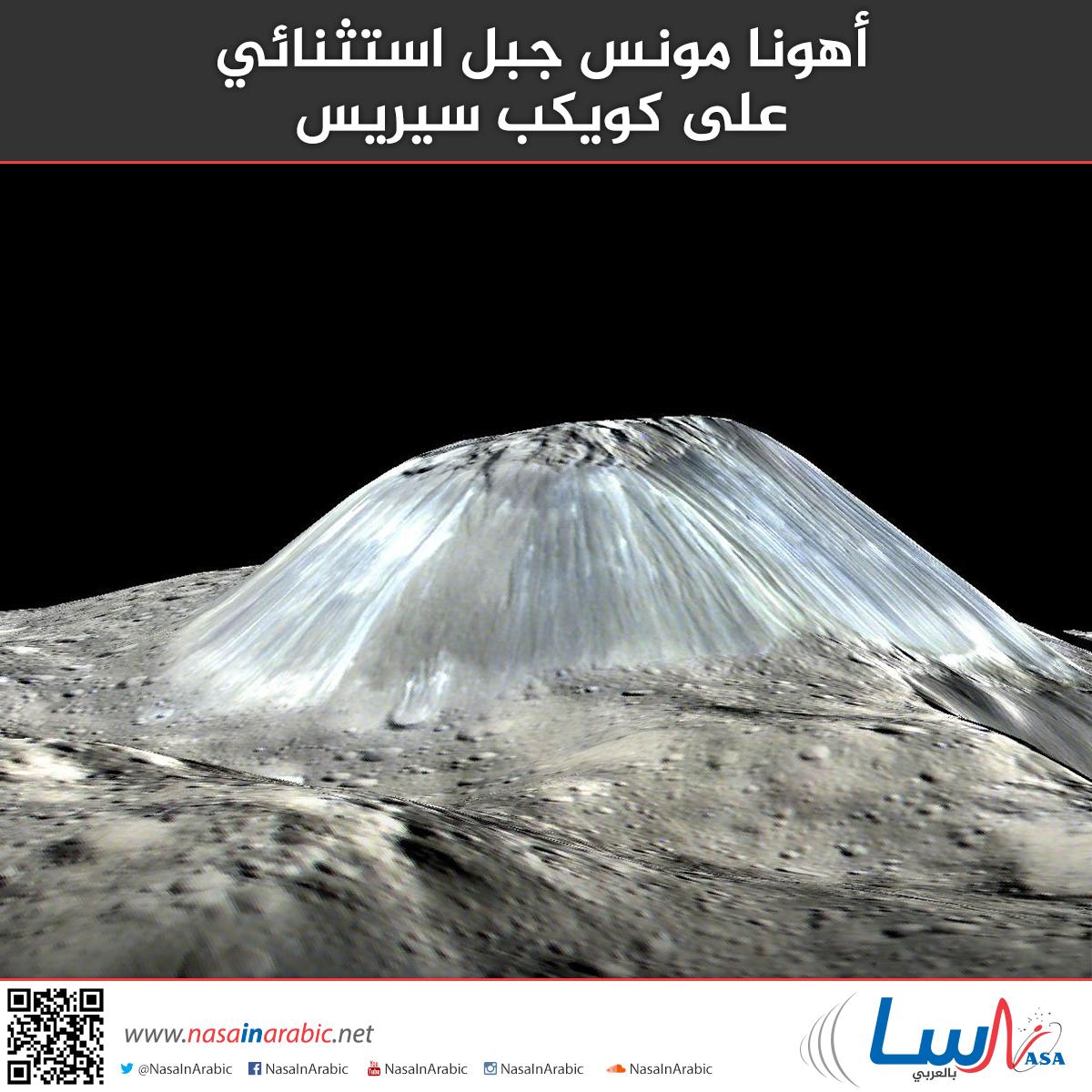 أهونا مونس جبل استثنائي على كويكب سيريس