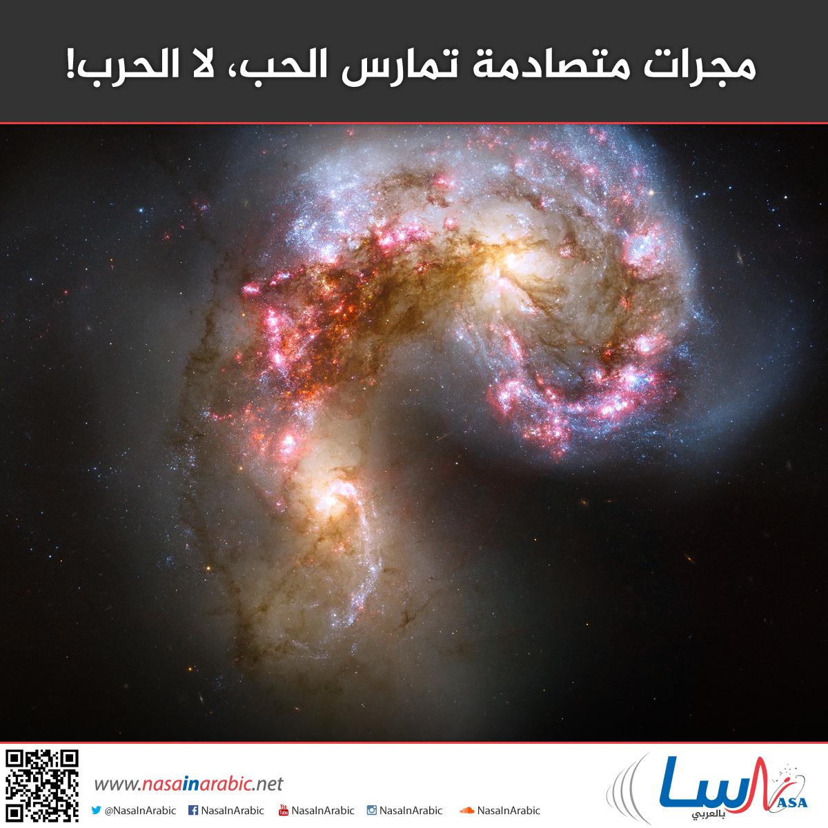 مجرات متصادمة تمارس الحب، لا الحرب!