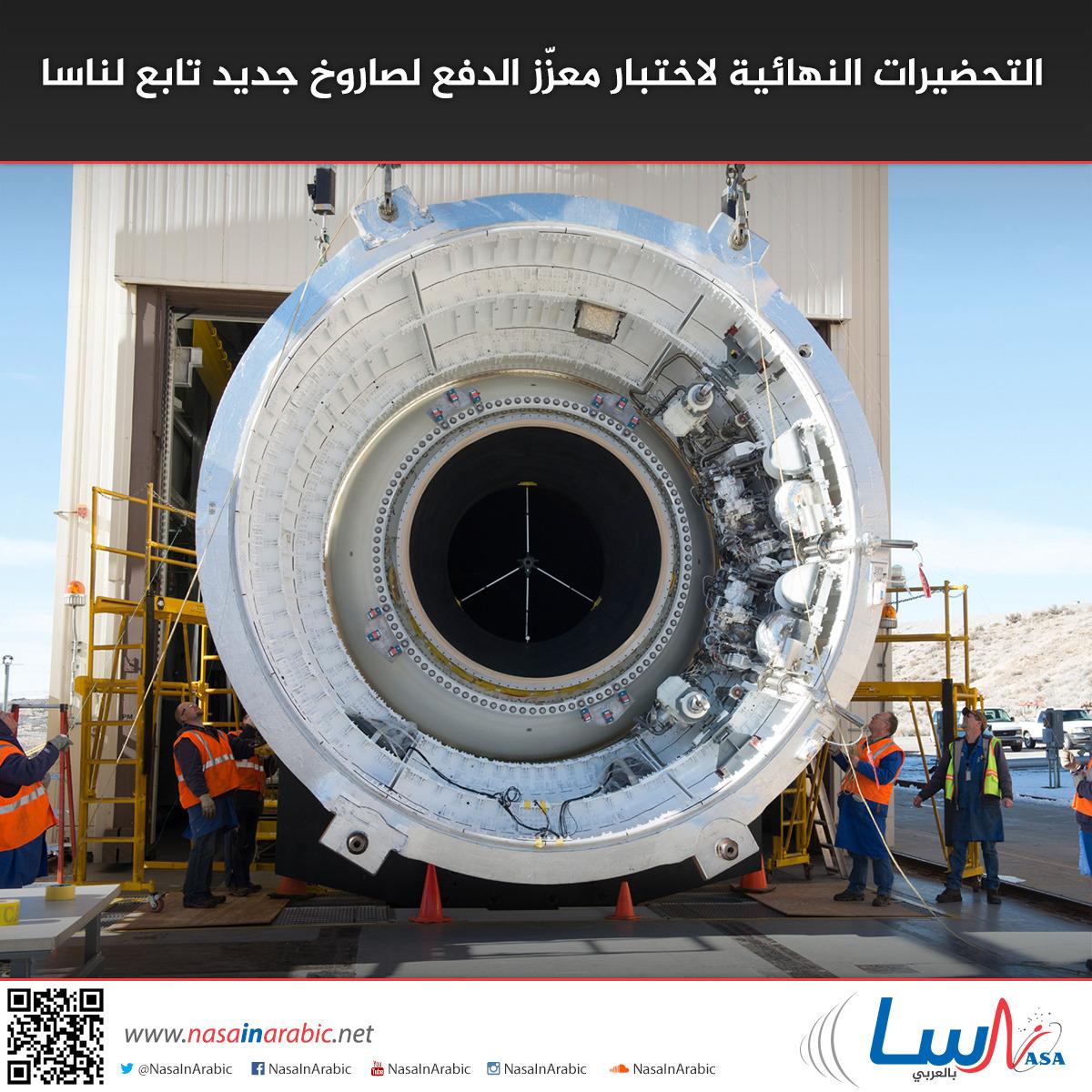 التحضيرات النهائية لاختبار معزّز الدفع لصاروخ جديد تابع لناسا