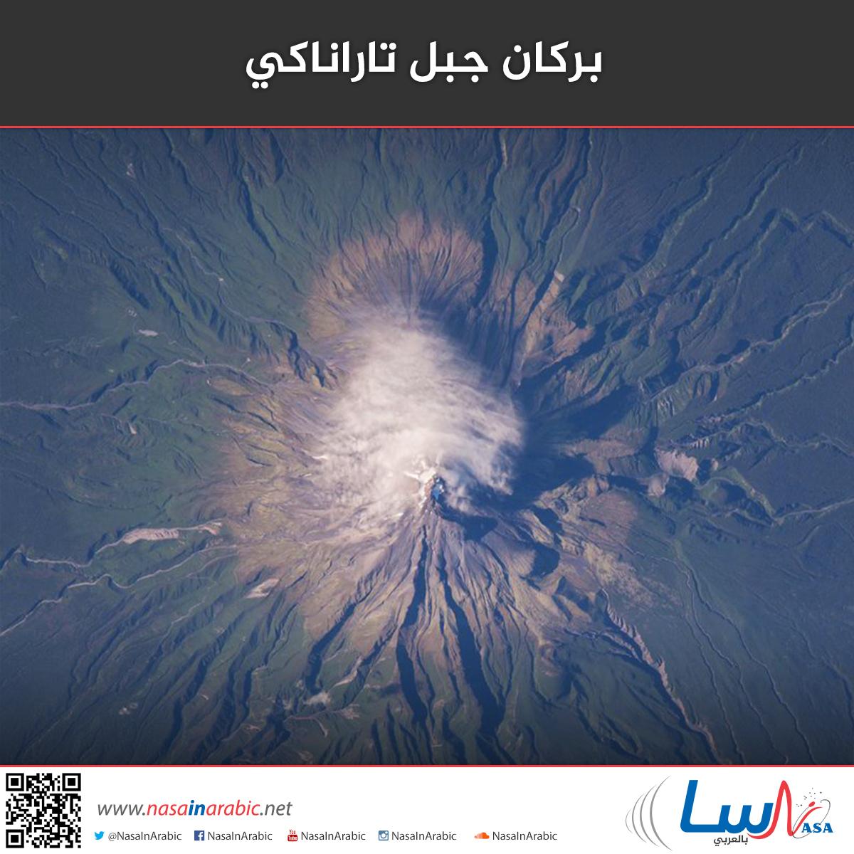 بركان جبل تاراناكي