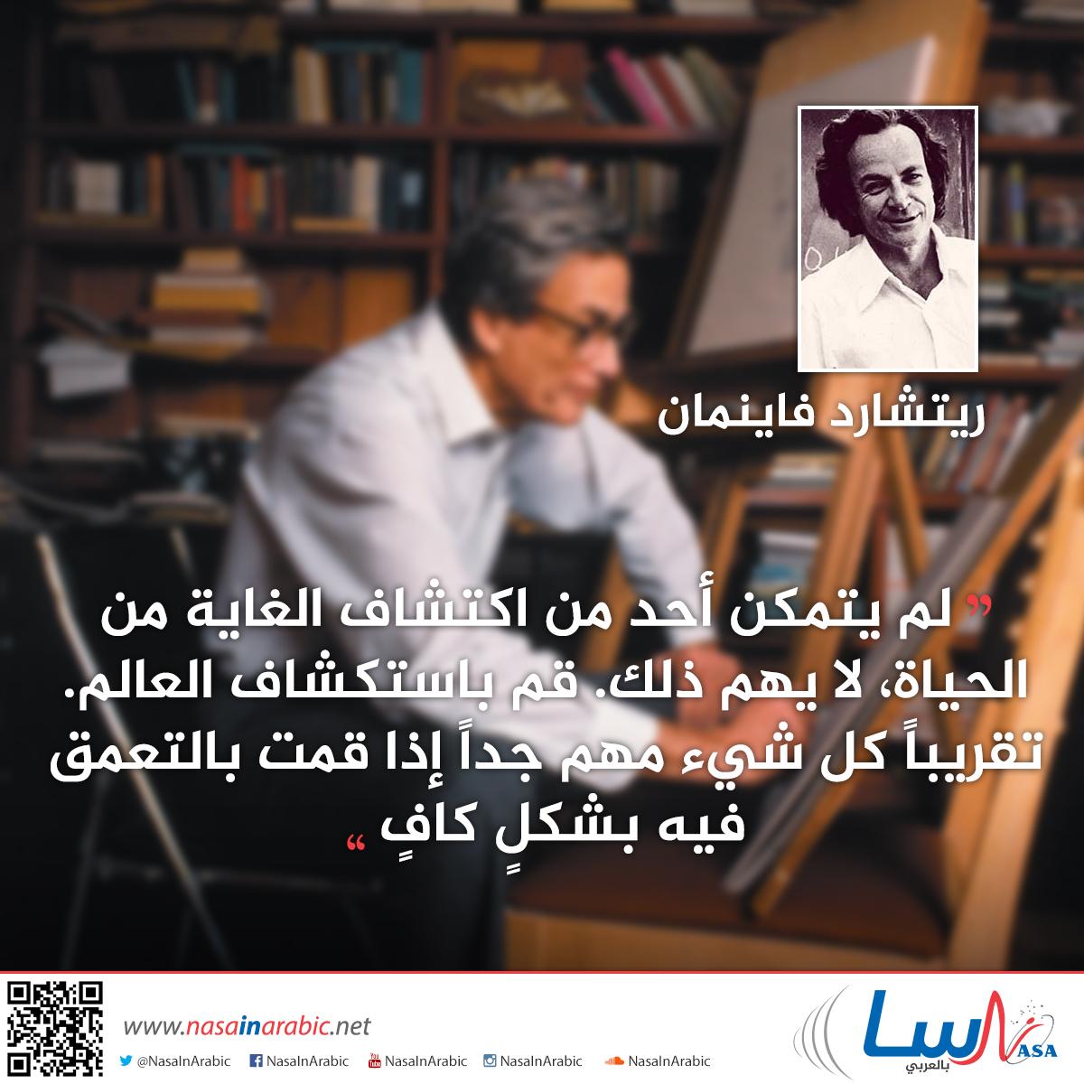 ما هو الشيء المهم بنظر فاينمان؟