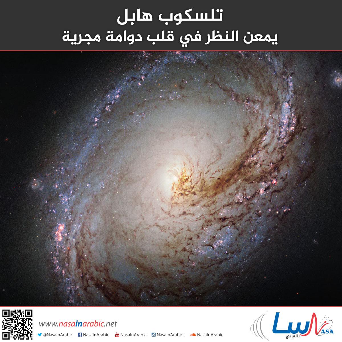 تلسكوب هابل يمعن النظر في قلب دوامة مجرية