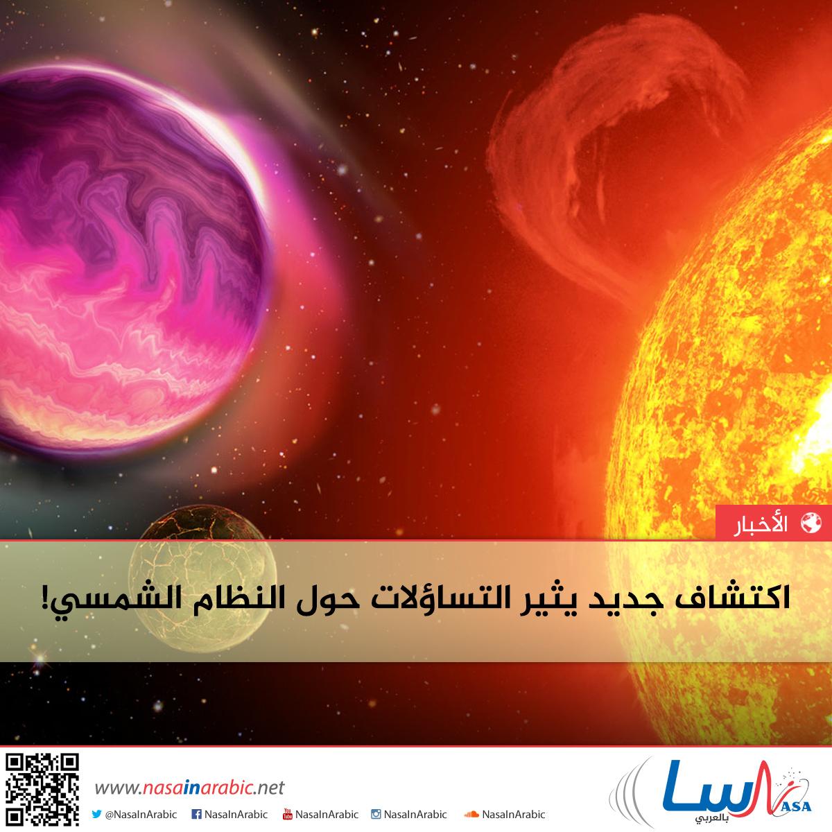 اكتشاف جديد يثير التساؤلات حول النظام الشمسي!