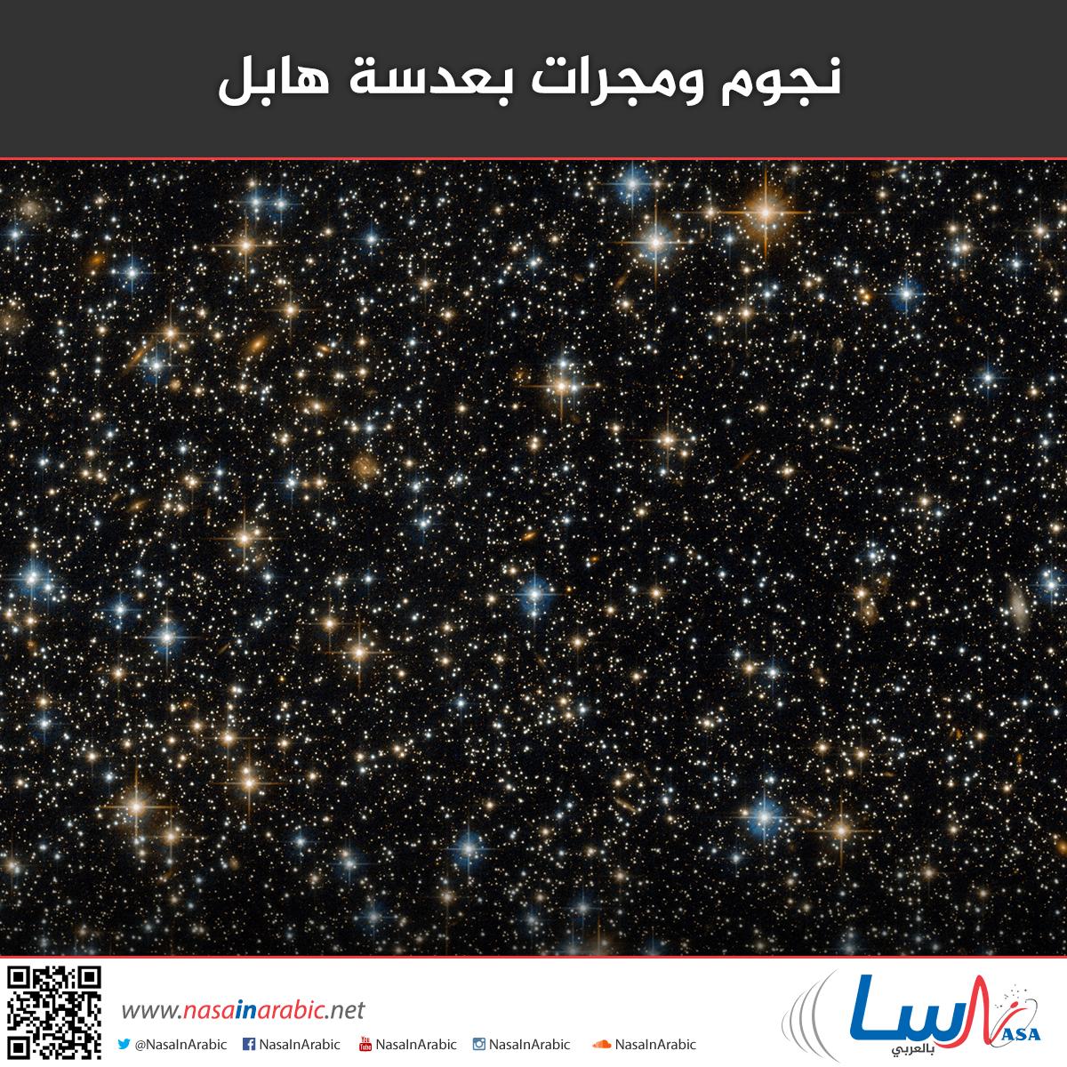 نجوم ومجرات بعدسة هابل
