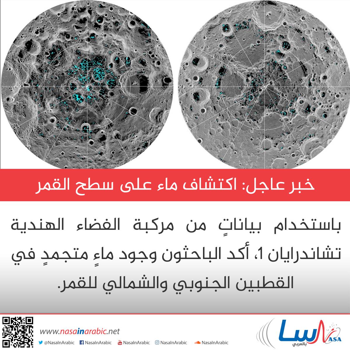 عاجل: اكتشاف ماء على سطح القمر