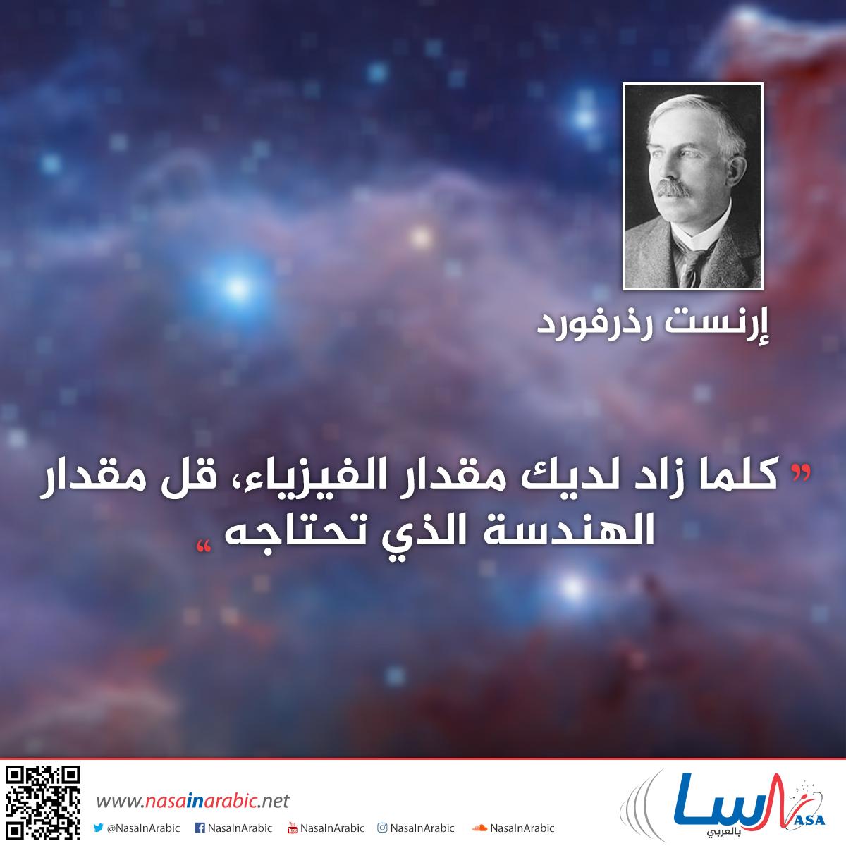 الفيزياء والهندسة
