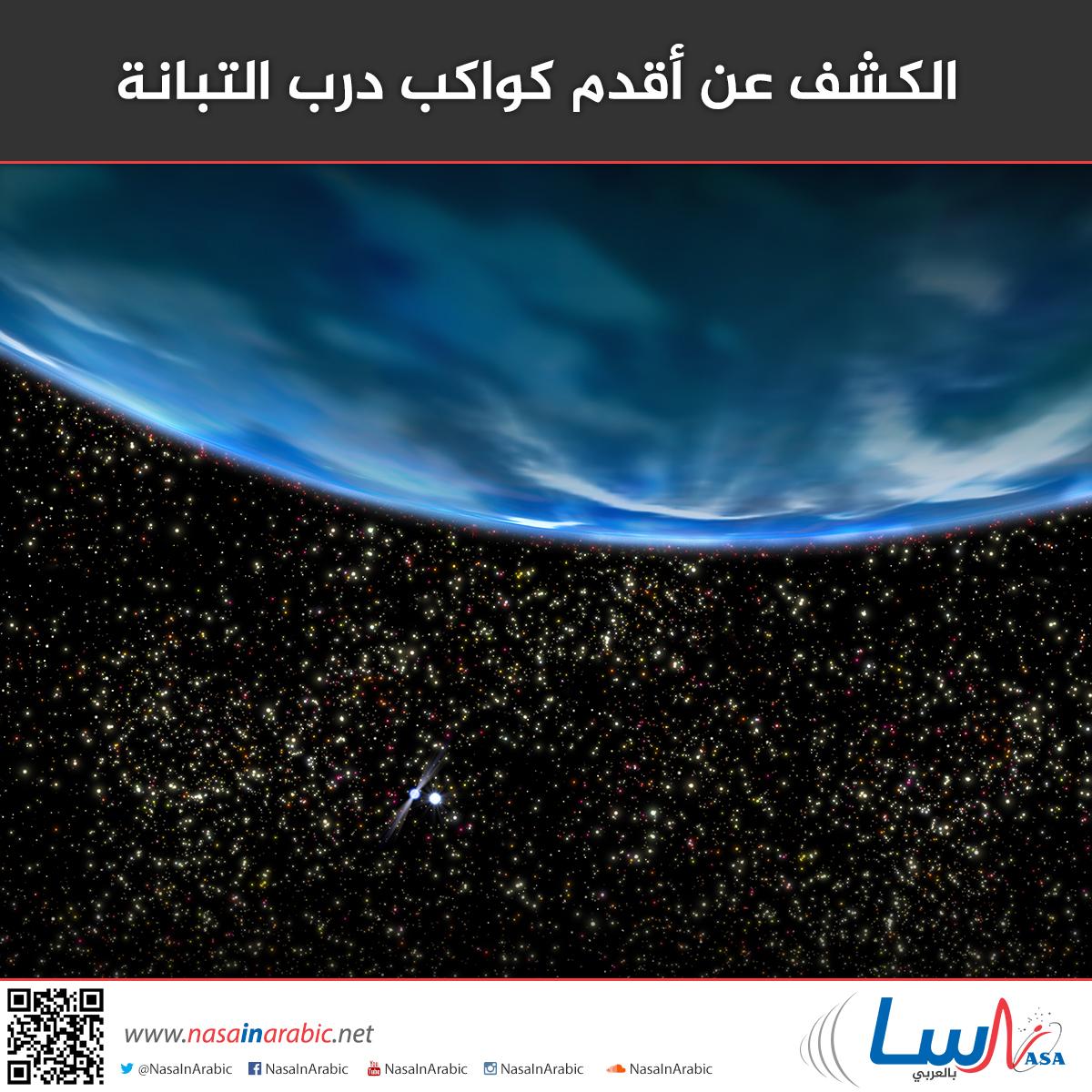 الكشف عن أقدم كواكب درب التبانة