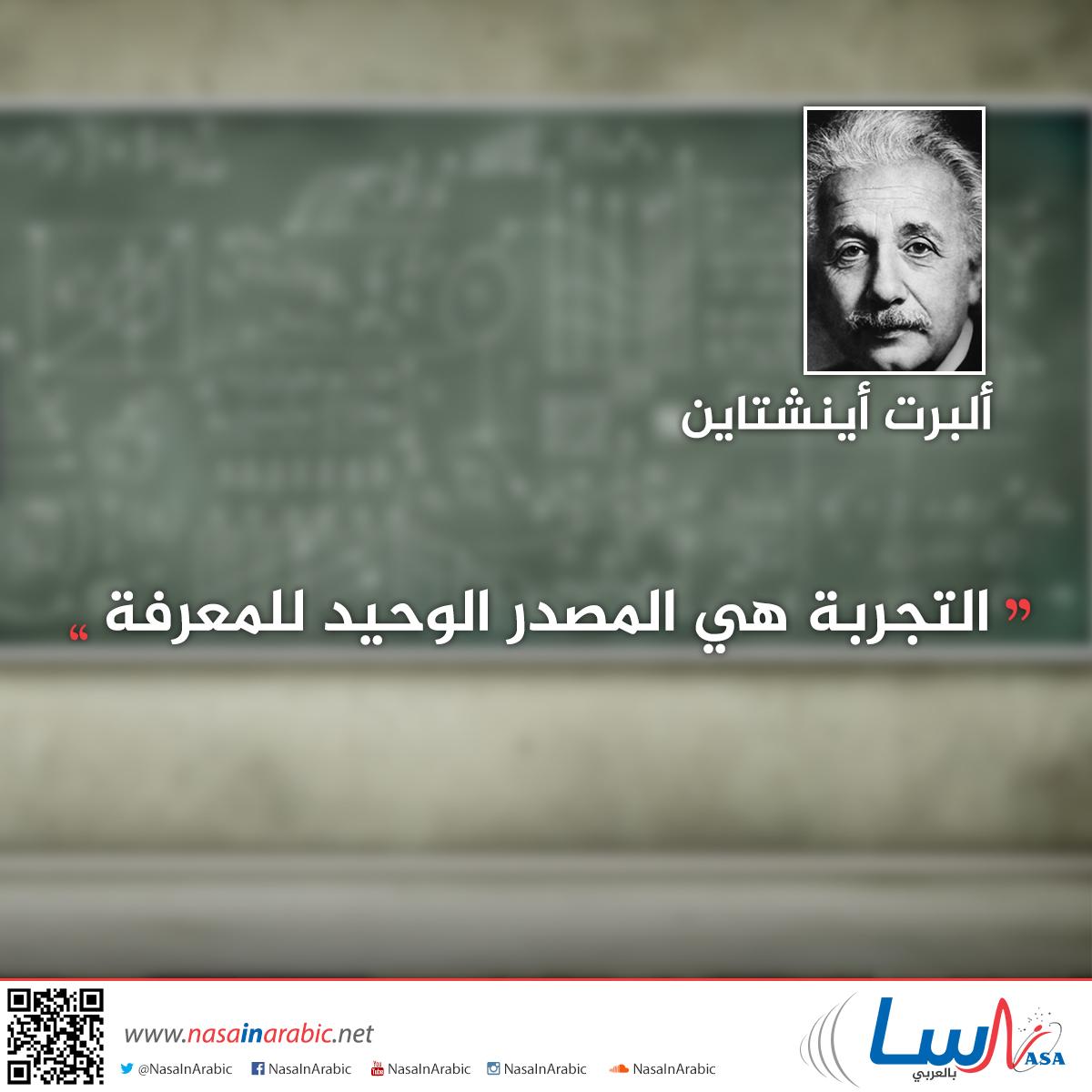 التجربة هي المصدر الوحيد للمعرفة