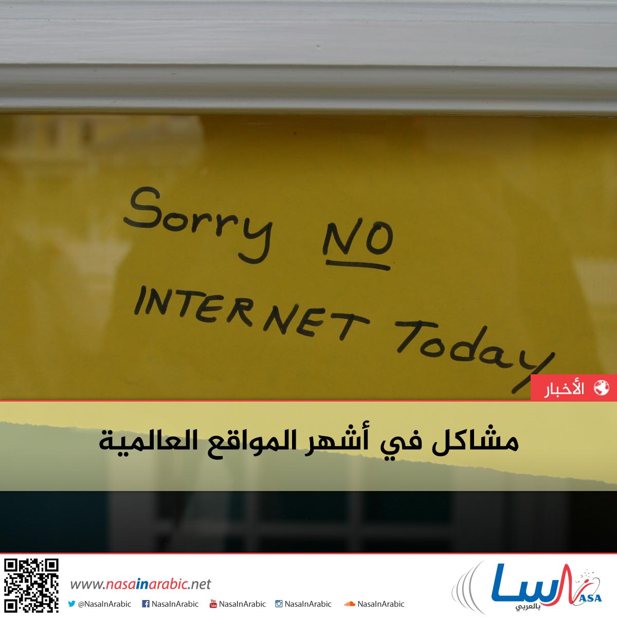 مشاكل في أشهر المواقع العالمية