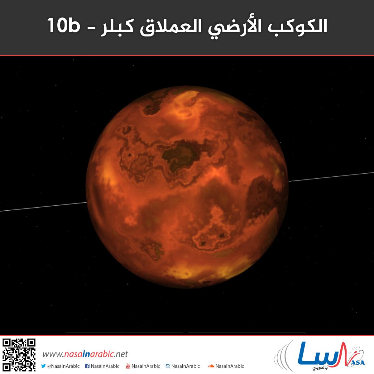 الكوكب الأرضي العملاق كبلر -10b