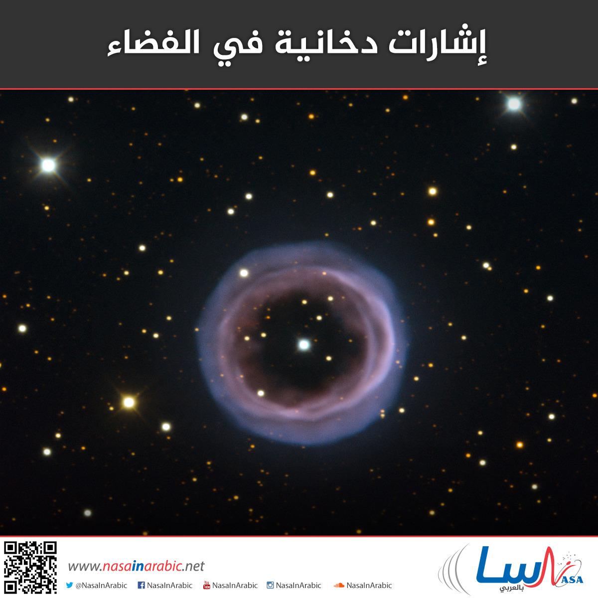 إشارات دخانية في الفضاء