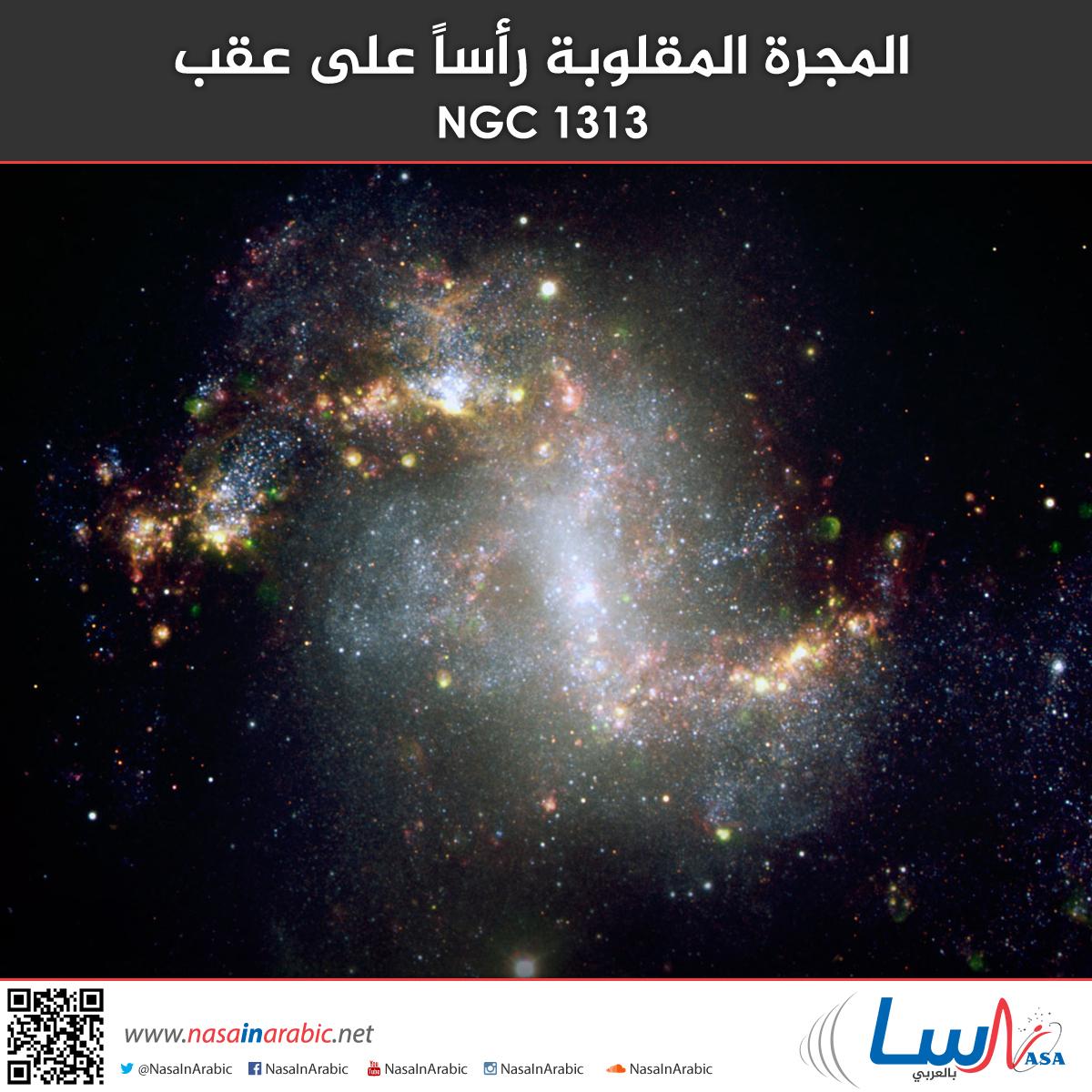المجرة المقلوبة رأساً على عقب NGC 1313