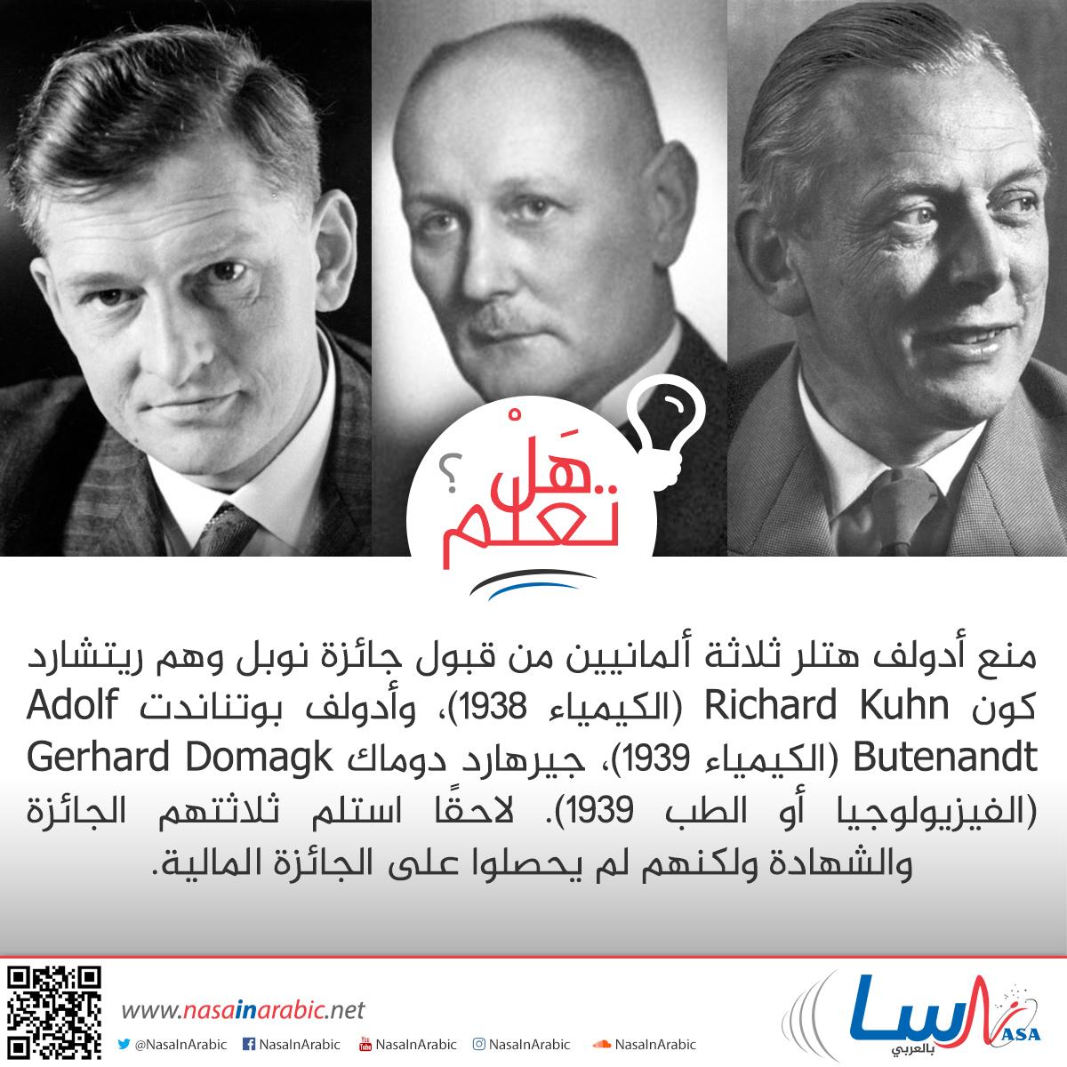 حقائق عن العلماء الثلاثة: ريتشارد كون وأدولف بوتناندت وجيرهارد دوماك