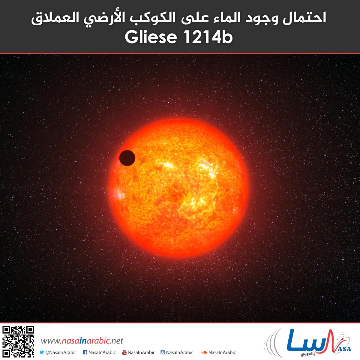 احتمال وجود الماء على الكوكب الأرضي العملاق Gliese 1214b