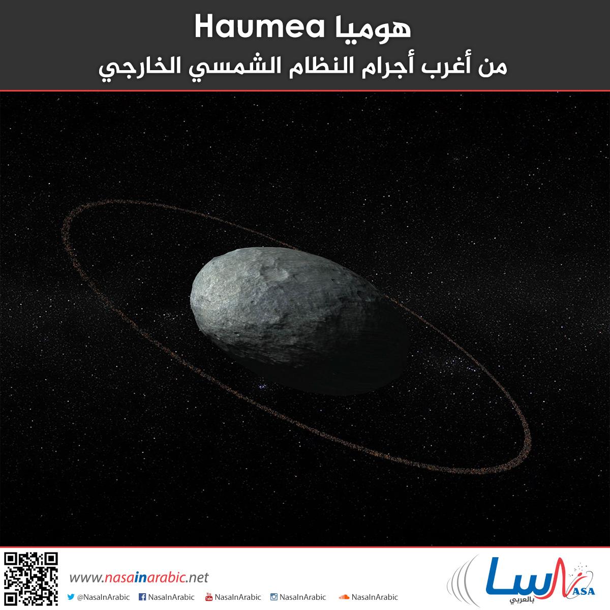هوميا Haumea من أغرب أجرام النظام الشمسي الخارجي