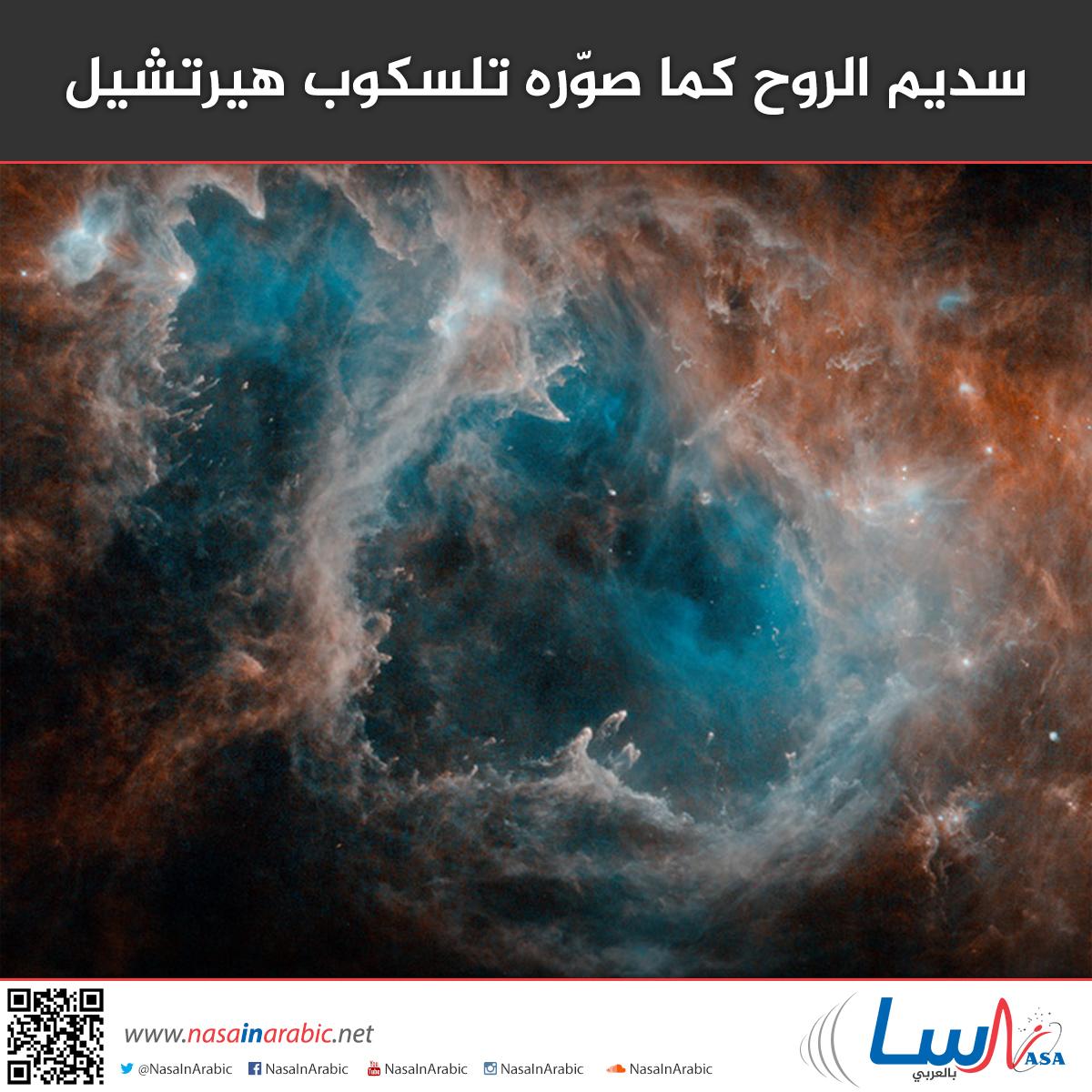سديم الروح كما صوره تلسكوب هيرتشيل