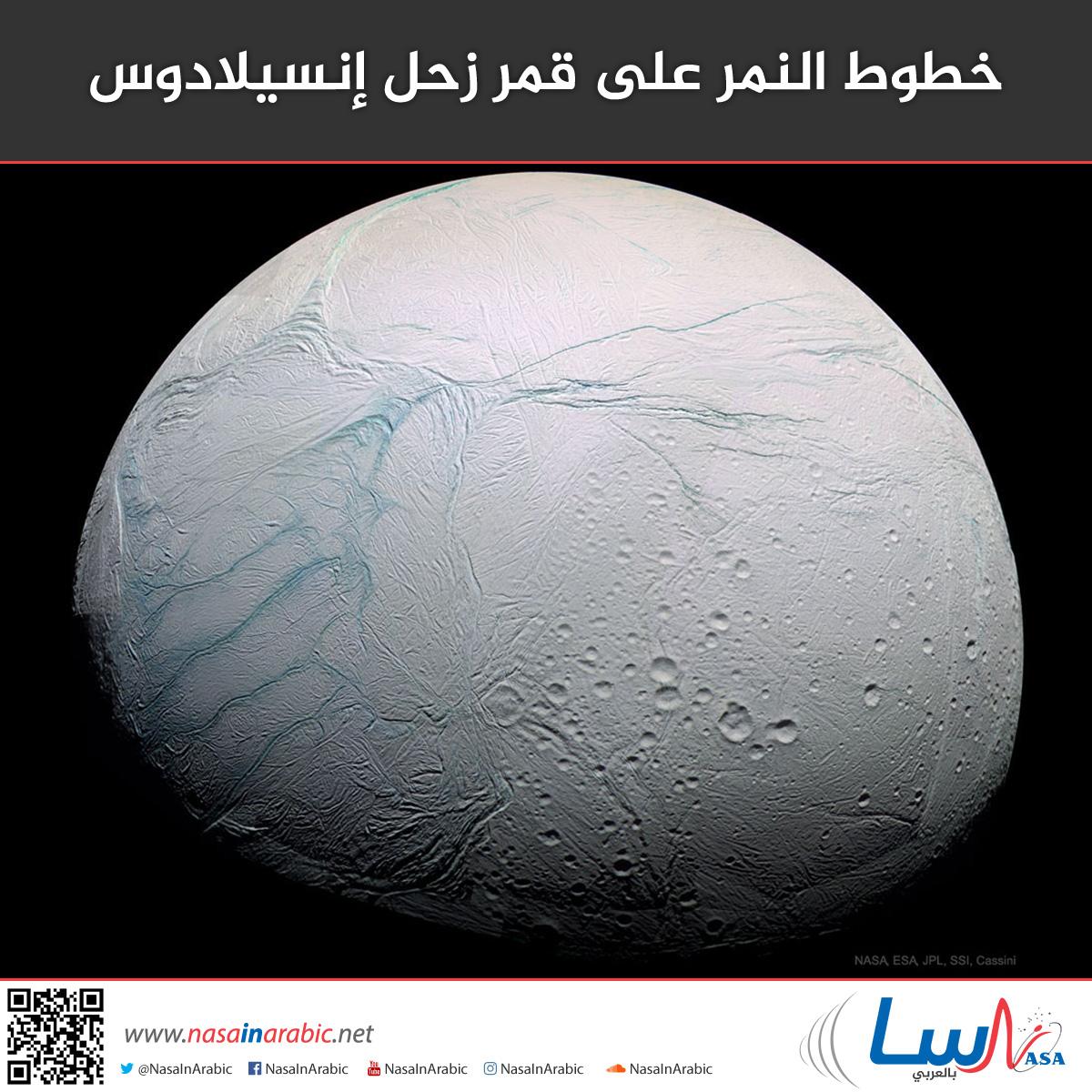 خطوط النمر على قمر زحل إنسيلادوس