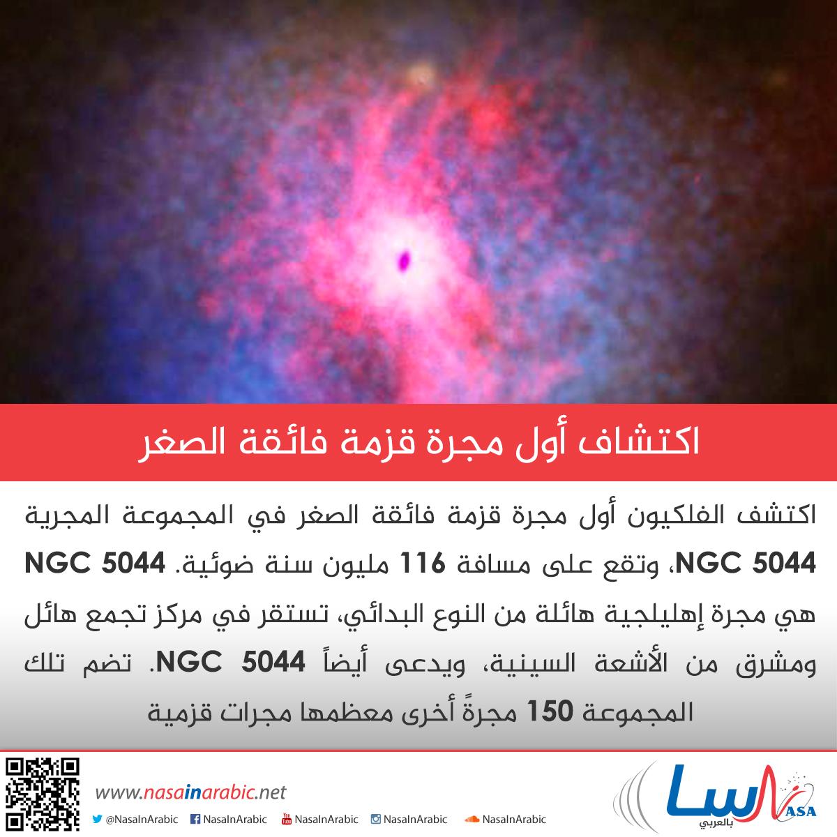 اكتشاف أول مجرة قزمة فائقة الصغر