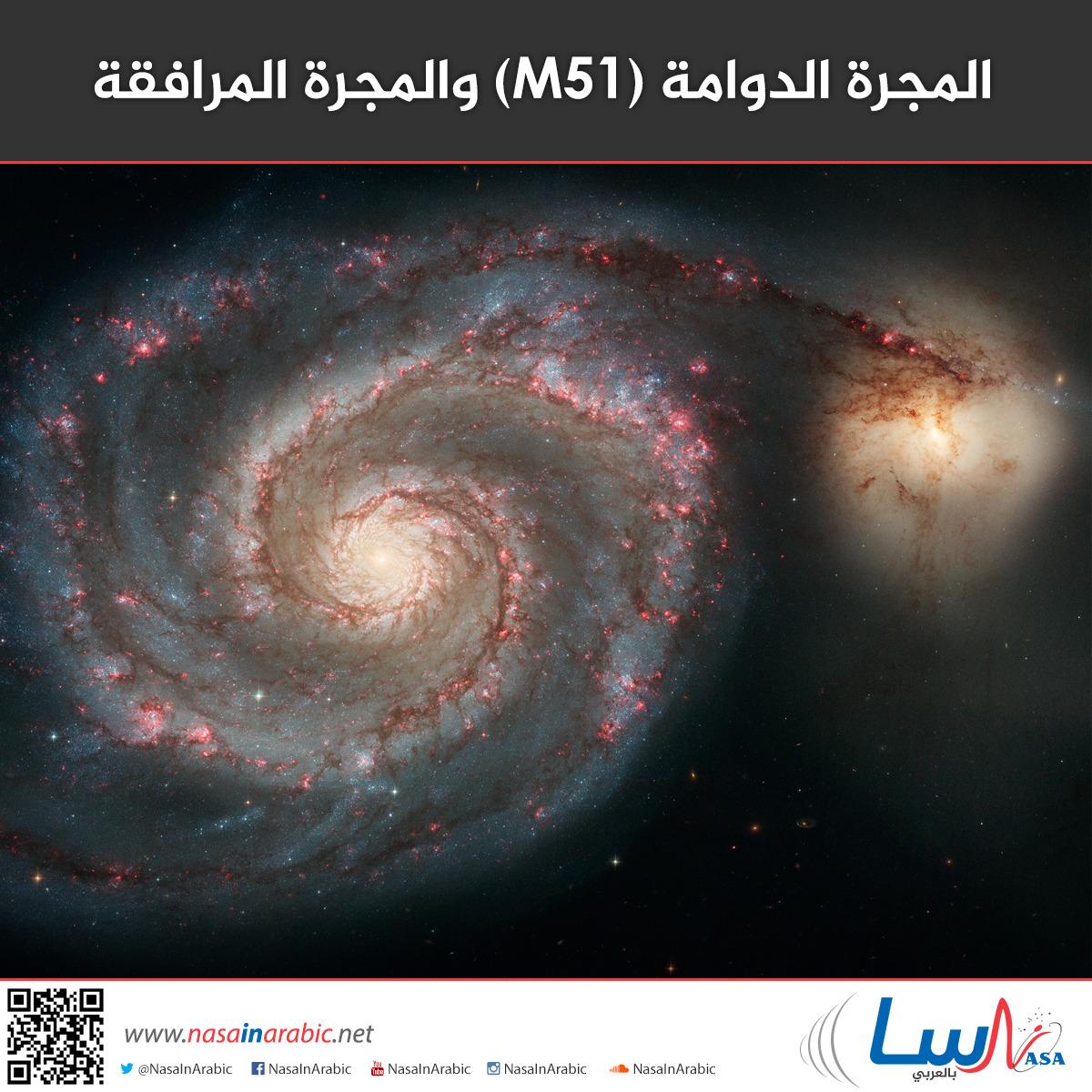 المجرة الدوامة (M51) والمجرة المرافقة