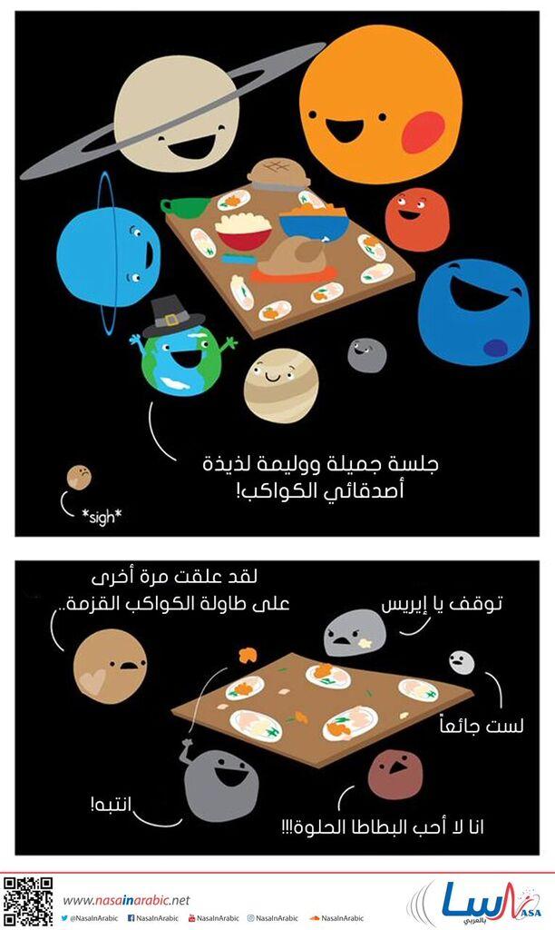 وليمة للكواكب