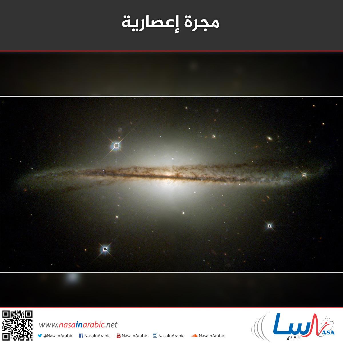 مجرة إعصارية
