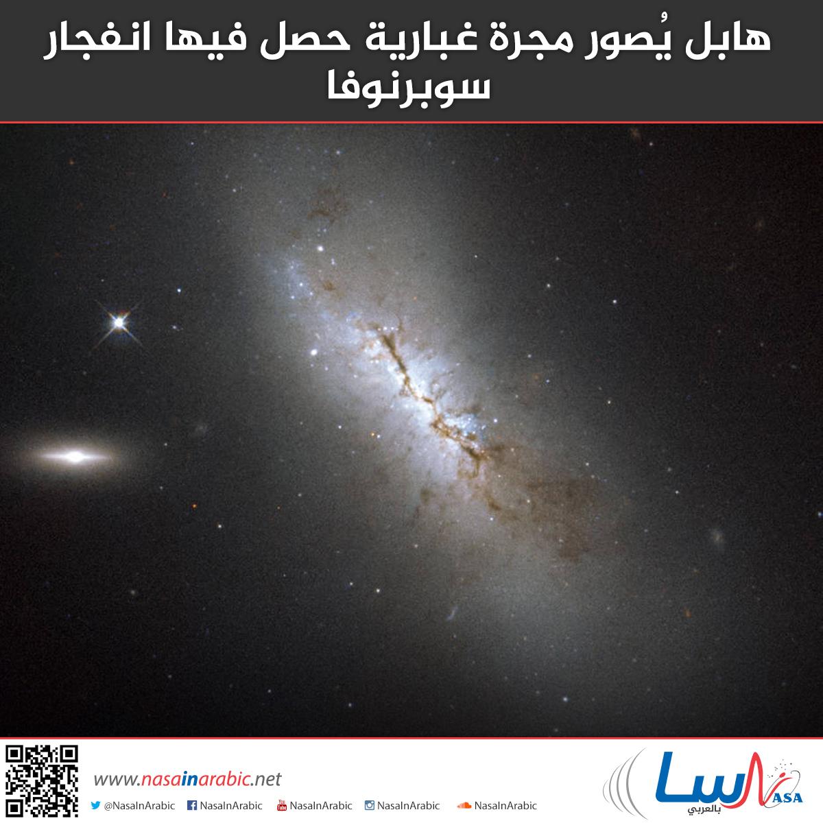 هابل يُصور مجرة غبارية حصل فيها انفجار سوبرنوفا