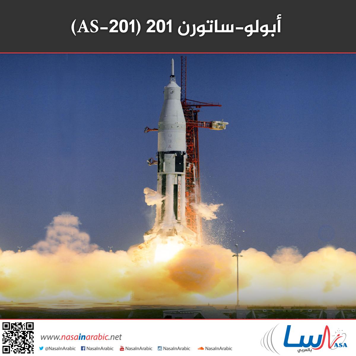 أبولو-ساتورن 201 (AS-201)