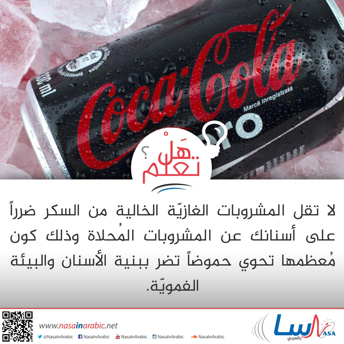 المشروبات الغازية الخالية من السكر أيضاً تضر أسنانك!