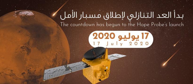 تأجيل إطلاق مسبار الأمل إلى المريخ بسبب سوء الأحول الجوية إلى 17 يوليو/تموز