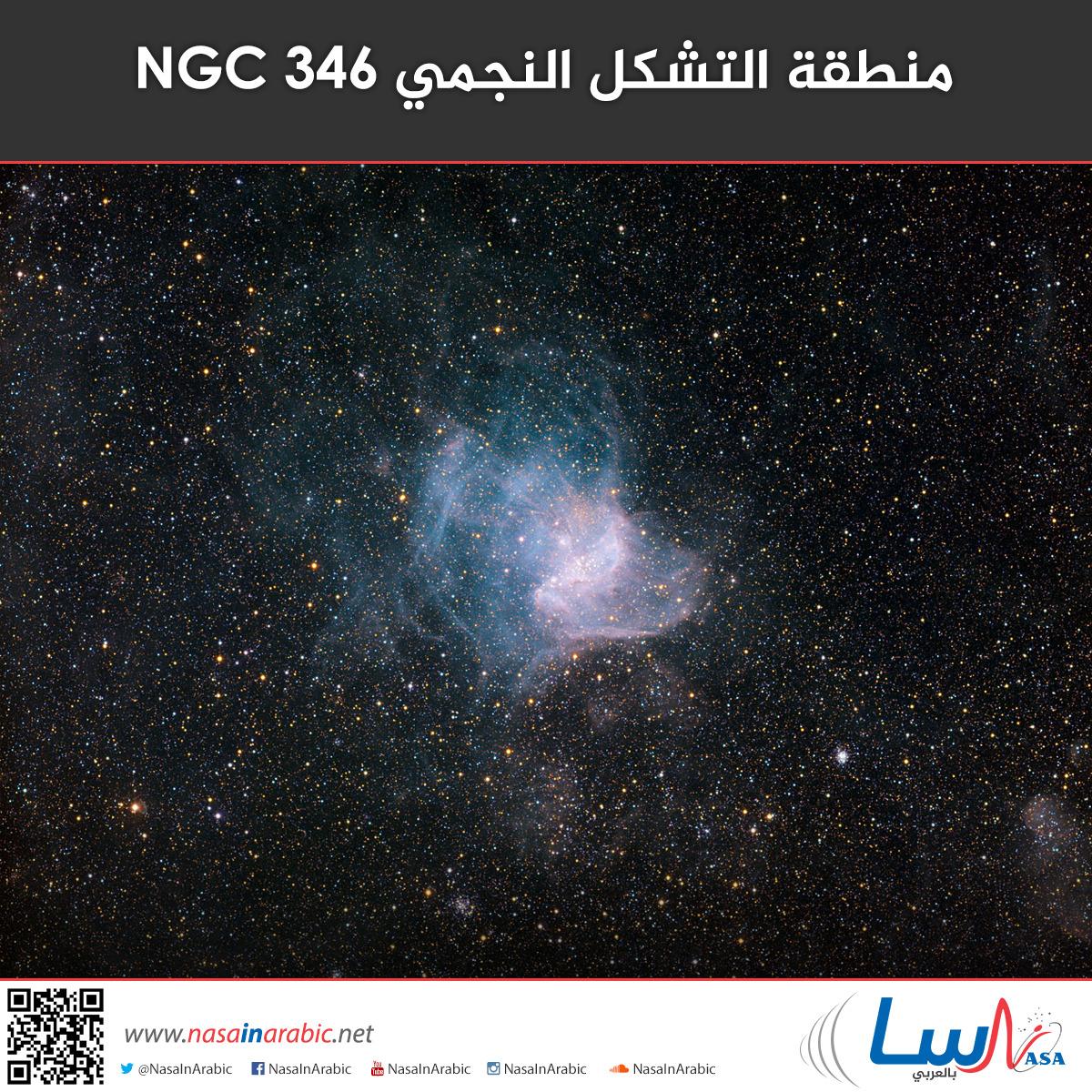 منطقة التشكل النجمي NGC 346