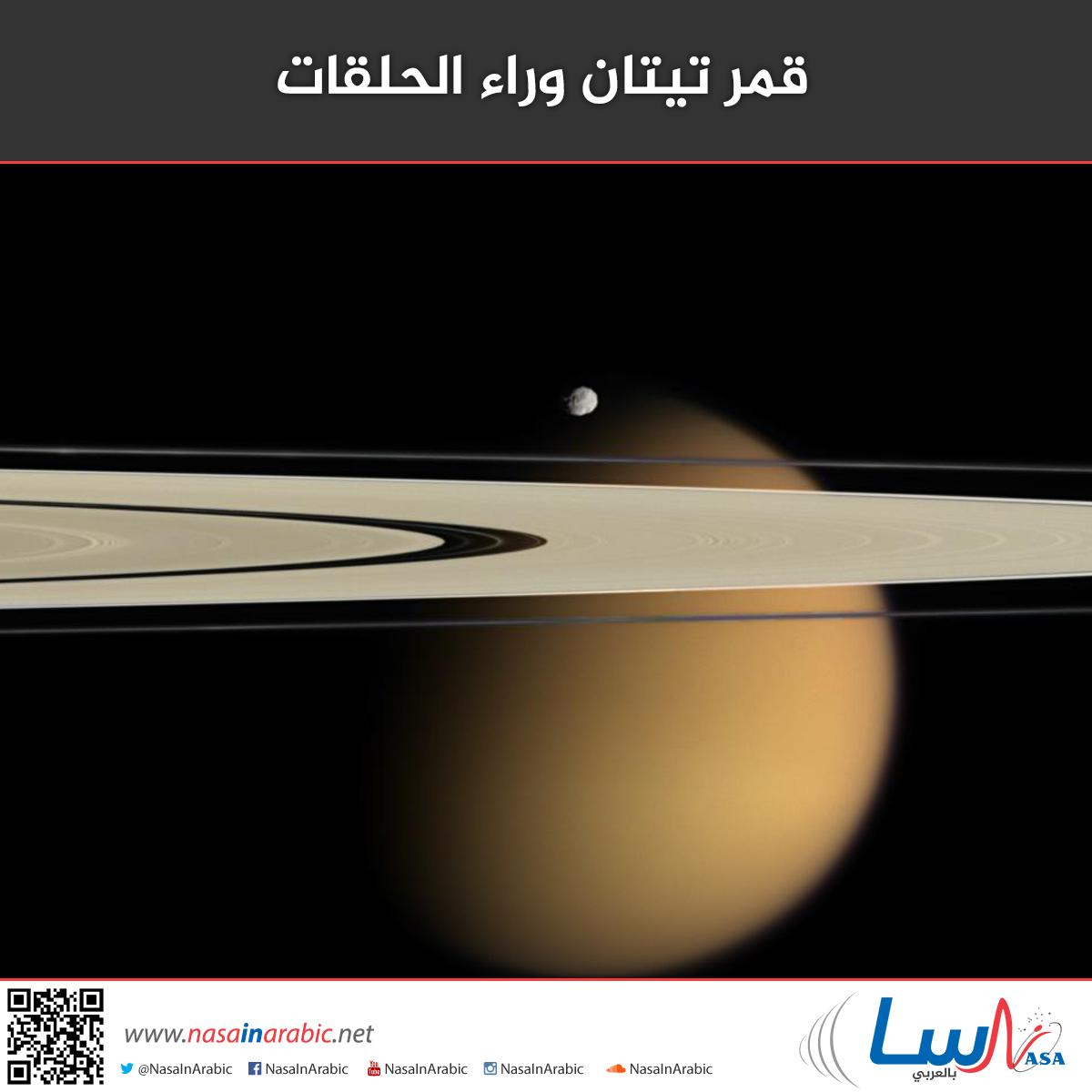 قمر تيتان وراء الحلقات