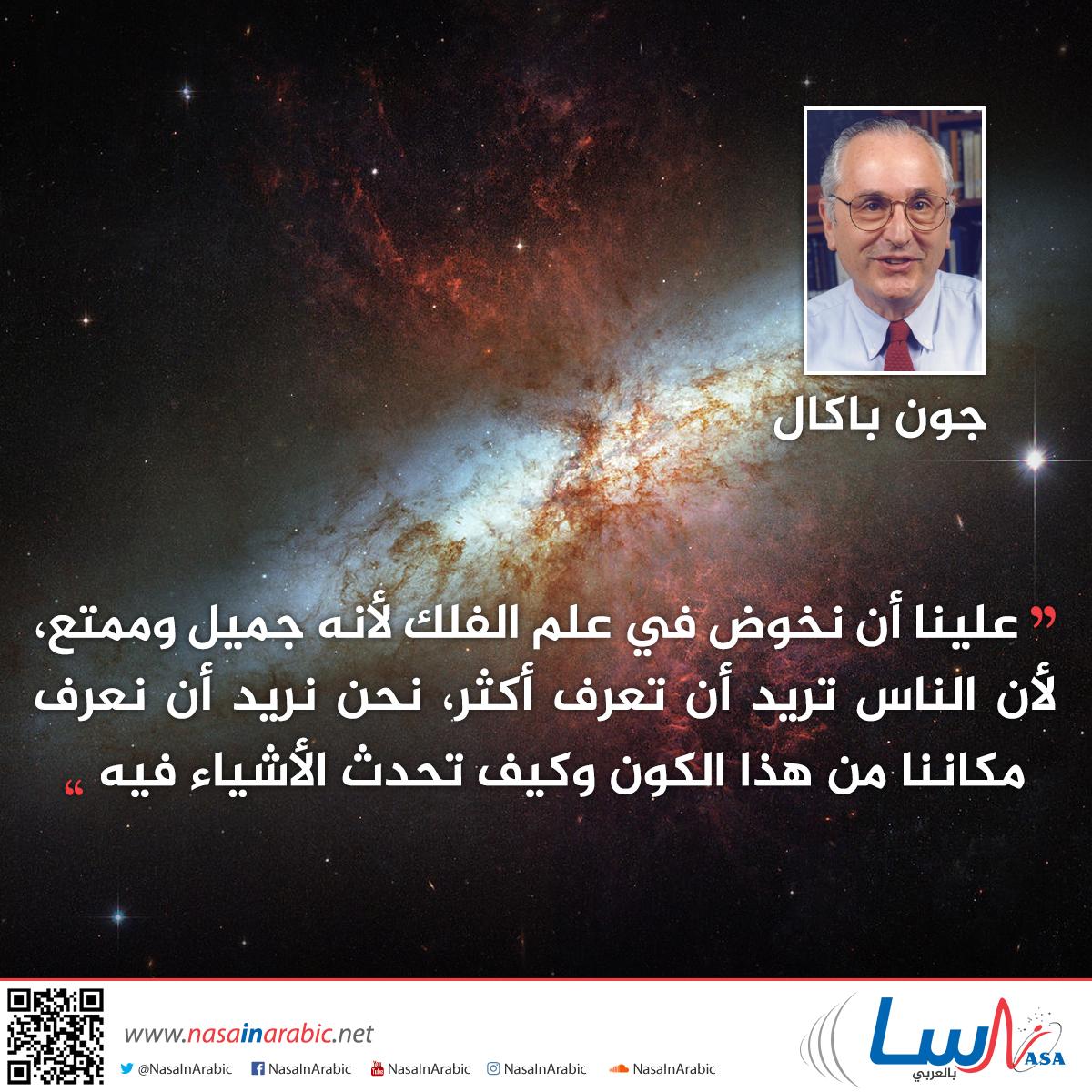 لماذا يتوجب علينا أن نهتم بعلم الفلك؟