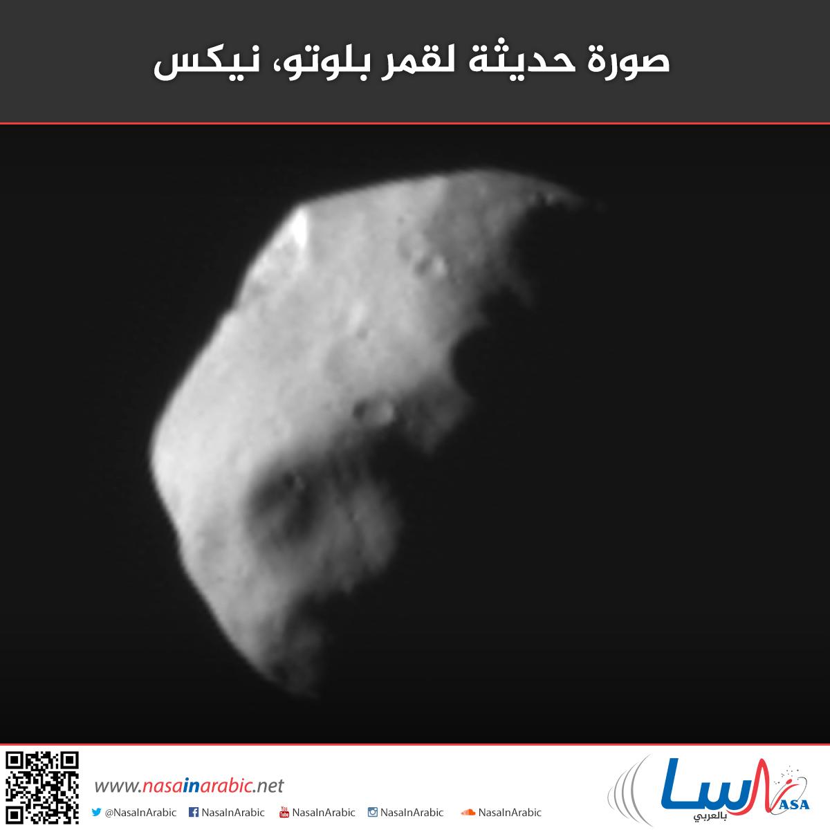 صورة حديثة لقمر بلوتو، نيكس