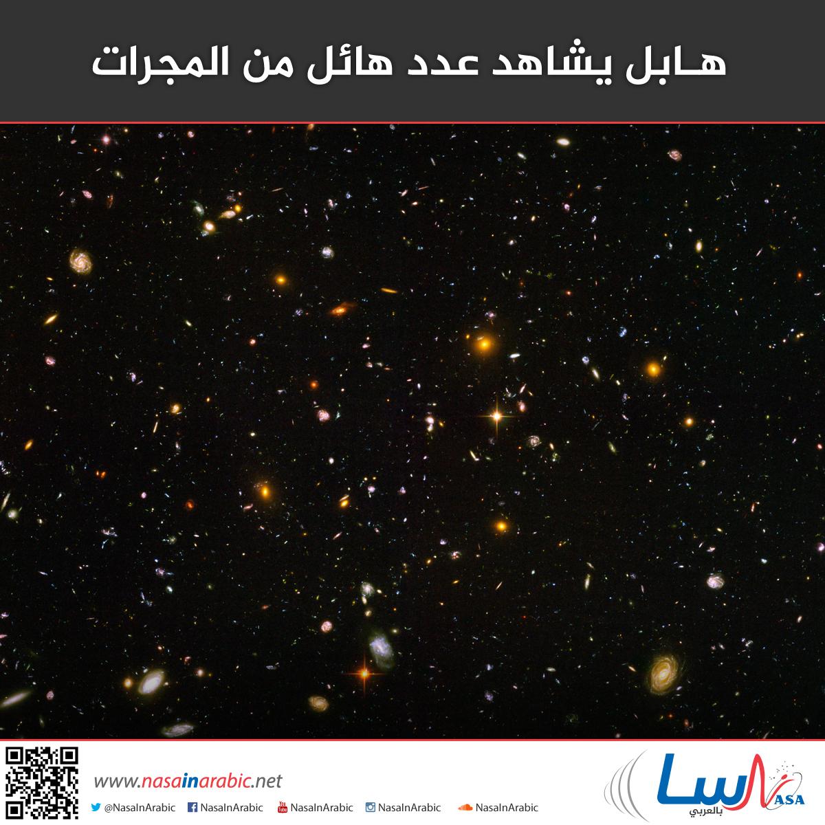 هـابل يشاهد عدد هائل من المجرات