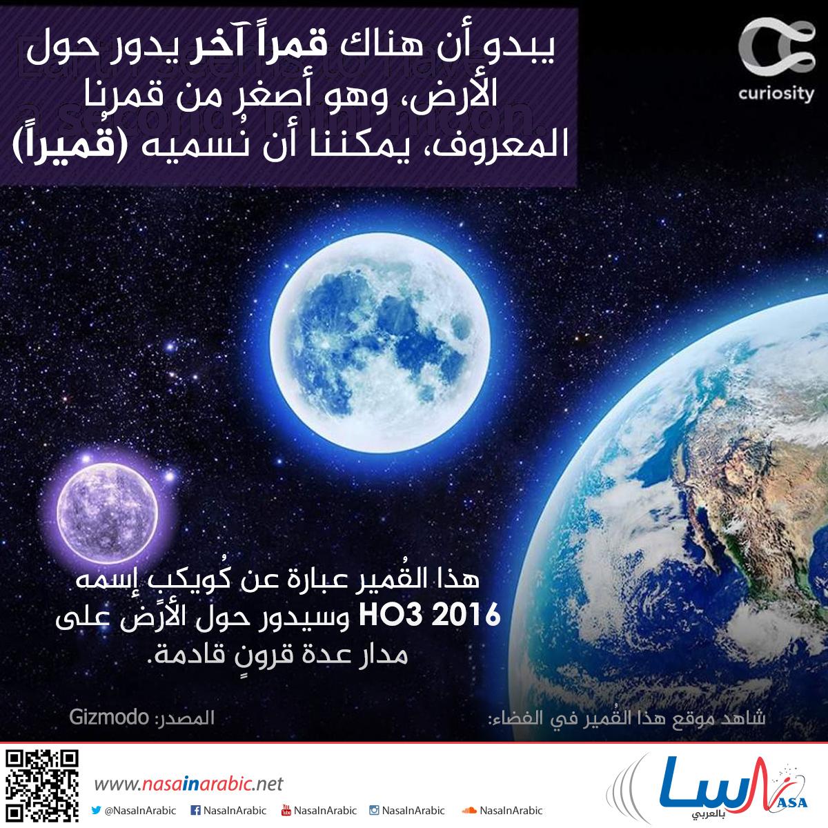 قمر آخر حول الأرض