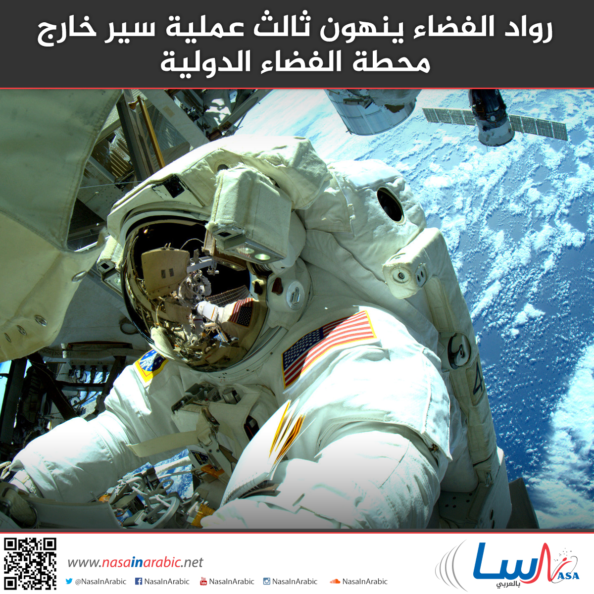 رواد الفضاء ينهون ثالث عملية سير خارج محطة الفضاء الدولية