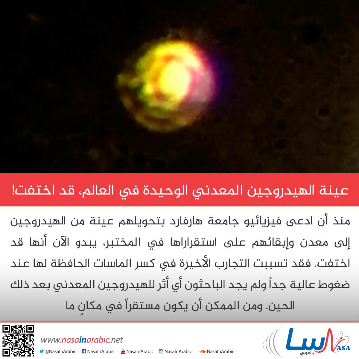 عينة الهيدروجين المعدني الوحيدة في العالم، قد اختفت!